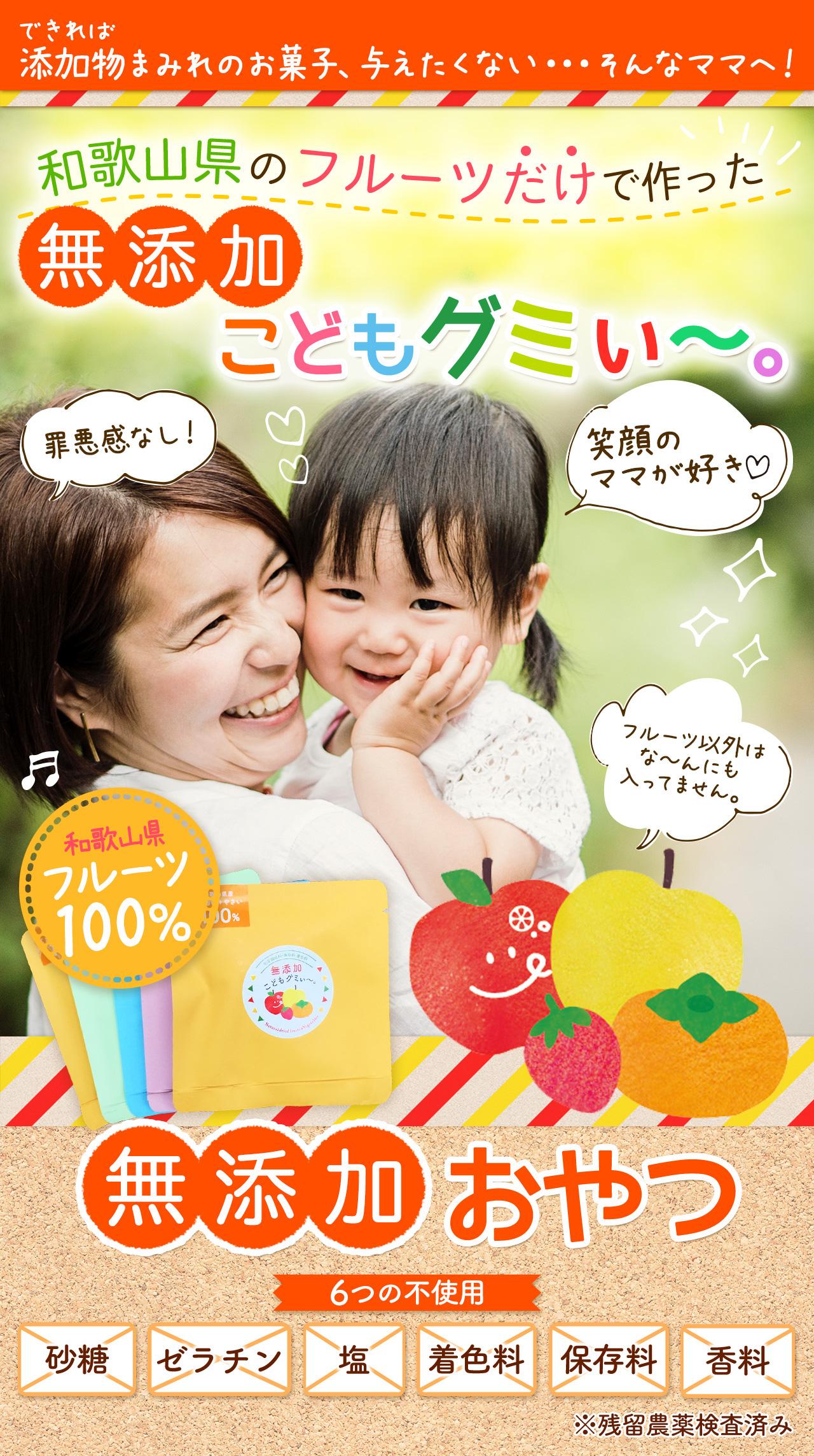 添加物まみれのお菓子、与えたくない。そんなママへ!和歌山県のフルーツだけで作った無添加こどもグミぃ〜。国産フルーツ100%無添加おやつ。砂糖 ゼラチン 塩 着色料 保存料 香料不使用 残留農薬検査済